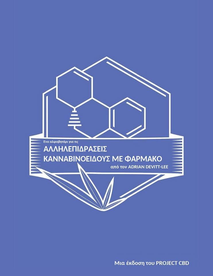 Αλληλεπιδράσεις κανναβινοειδούς-φαρμάκου (PROJECT CBD)